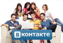 Будьте с нами ВКонтакте